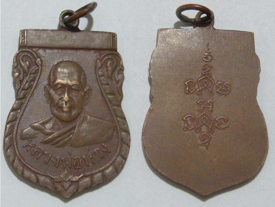 เหรียญหลวงพ่อห่วง วัดท่าใน จ.นครปฐม รุ่นแรก เนื้อทองแดง