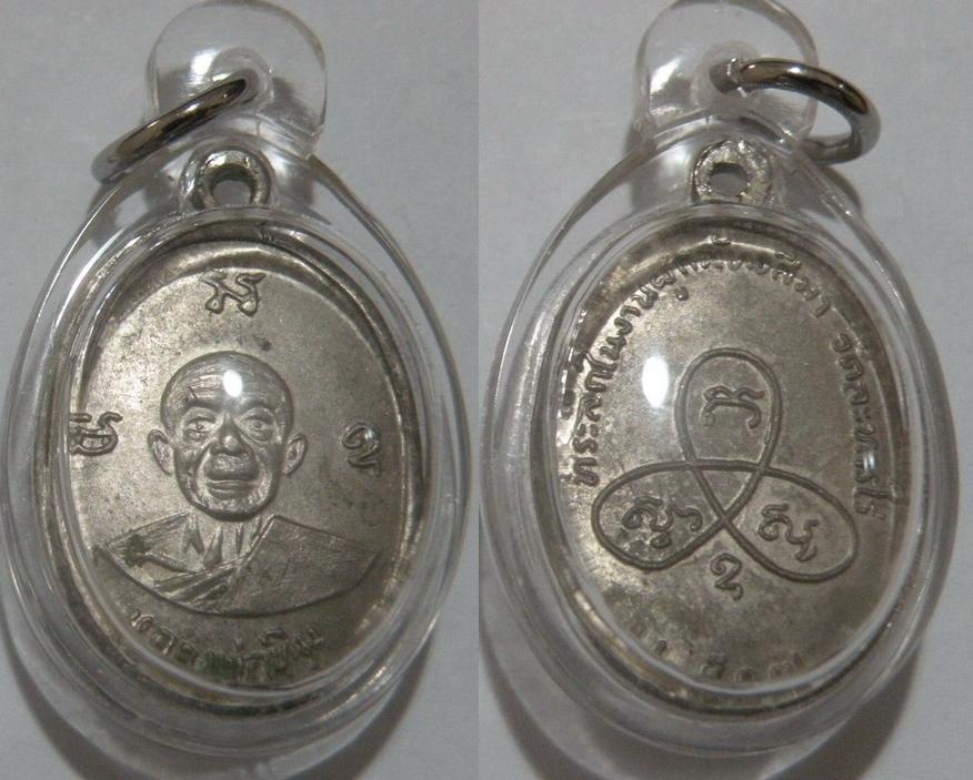 พระเครื่อง เหรียญหลวงปู่ทิม ที่ระลึกงานผูกพัทธสีมา วัดละหารไร่ ปี 2517 รูปไข่ เนื้ออาบาก้า