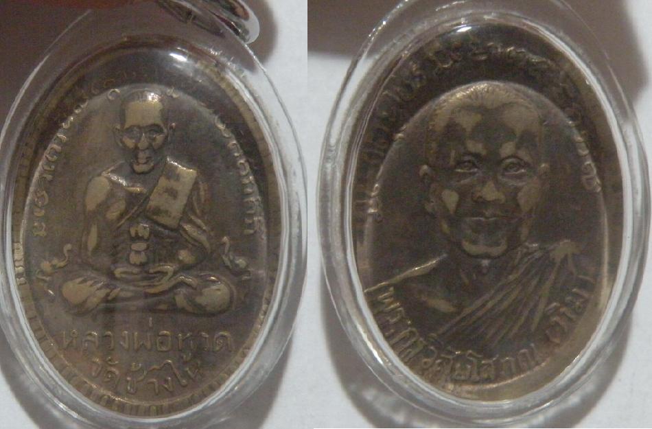 เหรียญหลวงพ่อทวด รุ่น 2  พิมพ์นิยม ไ เนื้ออาบาก้า