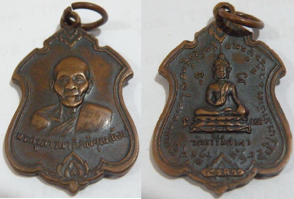 พระเครื่อง เหรียญหลวงพ่อน้อย พระครูภาวนากิตติคุณ (น้อย) วัดธรรมศาลา ปี2511 เนื้อทองแดง