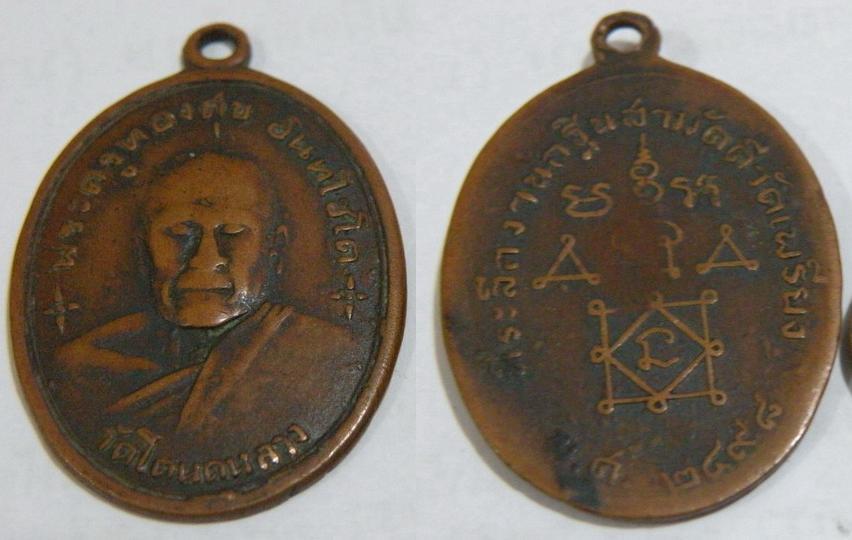 เหรียญหลวงพ่อทองสุข อินทโชโต วัดโตนดหลวง ที่ระลึกงานกฐินสามัคคี วัดเพรียง ปี 2498 เนื้อทองแดง