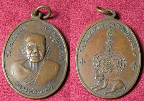 พระเครื่อง เหรียญหลวงพ่อทองอยู่ วัดใหม่หนองพระองค์ (พระครูสุตาธิหารี) ที่ระลึกครบรอบ 90 ปี พ.ศ. 2519