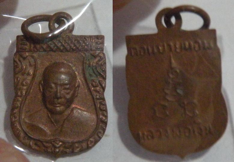 พระเครื่อง เหรียญหลวงพ่อเงิน วัดดอนยายหอม หน้าตรง ปี 2505 เนื้อทองแดงผิวไฟ