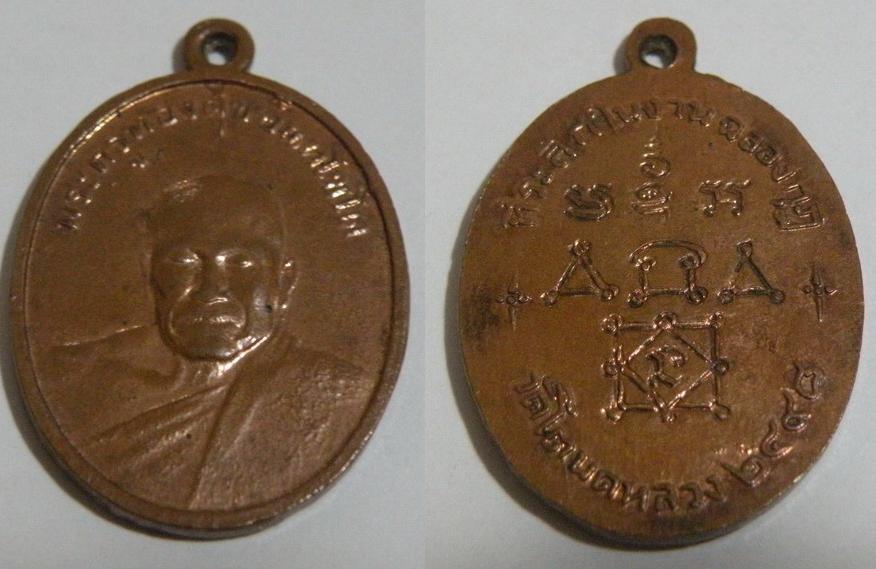 พระเครื่อง เหรียญหลวงพ่อทองสุข วัดโตนดหลวง รุ่น 2  เนื้อทองแดงผิวไฟ