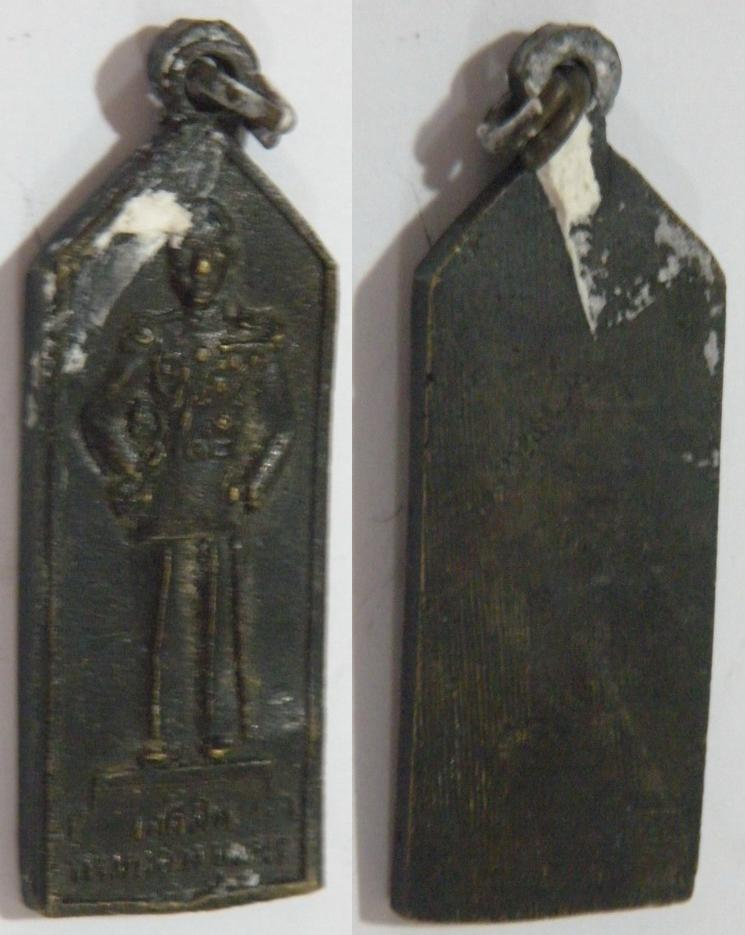 พระเครื่อง เหรียญหล่อโบราณกรมหลวงชุมพรเขตอุดมศักดิ์  เนื้อทองเหลืองหล่อ
