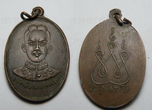 เหรียญรุ่นแรกเจ้าพ่อพญาแล จังหวัดชัยภูมิ ปี2496 เนื้อทองแดง องค์ที่ 2