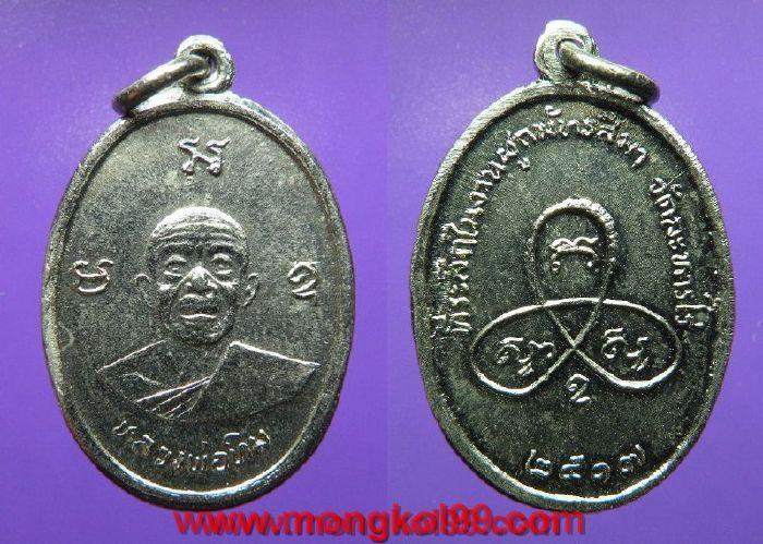 พระเครื่อง เหรียญปั้ม เหรียญหลวงปู่ทิม วัดละหารไร่ ปี2517 เนื้ออาบาก้า พิมพ์บล๊อกแตก