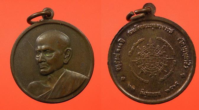 พระเครื่อง  เหรียญสมเด็จพุทธจารย์โตพรหมรังสี วัดระฆัง รุ่น 100 ปี พิมพ์กลาง เนื้อทองผิวไฟ 2