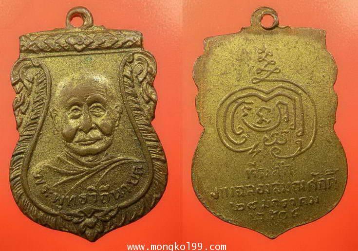 พระเครื่อง  เหรียญหลวงปู่เพิ่ม พระพุทธวิถีนายก ที่ระลึกงานฉลองสมณศักดิ์ ปี 2508 รุ่นแรก เนื้อทองแดงก