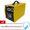 BIOZONE เครื่องผลิตโอโซน ขนาด 5g/hr. (สีเหลือง)_Copy