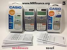 เครื่องคิดเลขปลอมระบาทหนัก งานเหมือนมาก Casio fx 991 ES Plus อ่านซะ จะได้ไม่เสียรู้เจอของปลอม