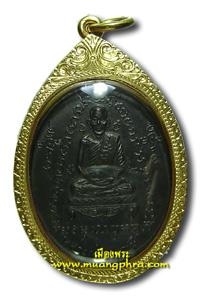 เหรียญรุ่นแรกหลวงพ่อมี วัดมารวิชัย ต.บางนมโค อ.เสนา จ.พระนครศรีอยุธยา