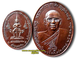 เหรียญหลวงพ่อฤาษีลิงดำ หลังท้าวเวสสุวัณปี 2521