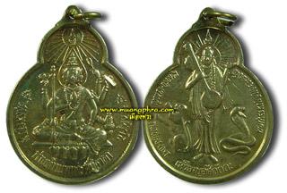 เหรียญ อัศวถะ (จักรเพชรรุ่น 2)