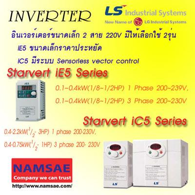 Variable Frequency Drive - LS Industries - Korea