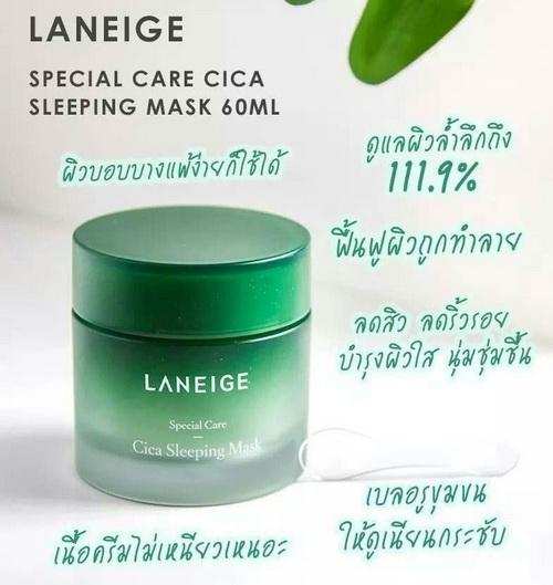 *พร้อมส่ง..ฟรีลงทะเบียน* LANEIGE Cica Sleeping Mask 60ml. - คลิกที่นี่เพื่อดูรูปภาพใหญ่