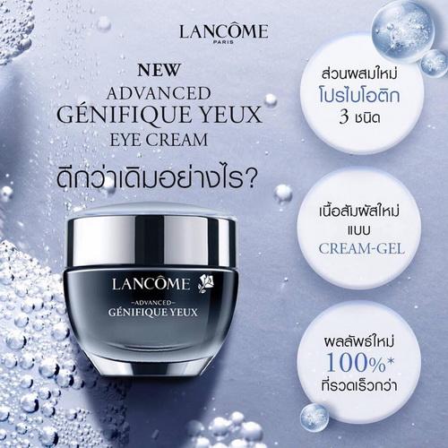 *ราคาพิเศษ* Lancome Genifique Yeux Youth Activating Smoothing Eye Cream 15ml. Tester กล่องขาว - คลิกที่นี่เพื่อดูรูปภาพใหญ่