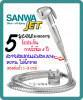 สายชำระ Sanwa Jet โครเมี่ยม_Copy