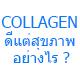 คอลลาเจน Collagen ดีต่อสุขภาพอย่างไร