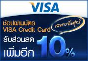 ลดฉลองศุกร์สบาย ช้อปผ่าน Visa credit card 3,000 บาทขึ้นไป ลดเพิ่มทันที 10