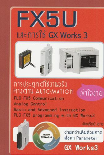 FX5U และการใช้ GX Works 3 #7322873
