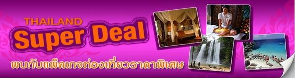 แปะเว็บสำหรับจองโรงแรม online ราคาถูกมากๆให้เพื่อนๆแล้ว ใครหาโรงแรมที่พักเชิญที่กระทู้นี้ค่ะ
