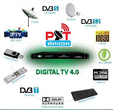 ระบบสายอากาศ MATV ของคอนโด อพาร์ทเม้นกับทีวีดิจิตอล