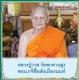 หลวงปู่วาส วัดสพานสูง นนทบุรี