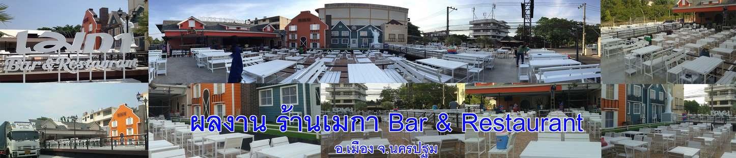 ร้านเมกา Bar&Restaurant อ.เมือง จ.นครปฐม