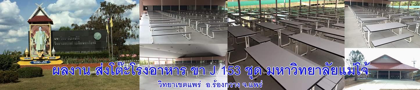 ผลงานส่งโต๊ะโรงอาหารขาตัว J หน้าโฟรเมก้าขาว จำนวน 153 ชุด มหาลัยแม่โจ้ วิทยาเขตแพร่