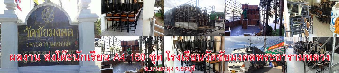 ส่งโต๊ะเก้าอี้นักเรียน A4 มัธยม จำนวน 150 ชุด โรงเรียนวัดชัยมงคล จ.ชลบุรี