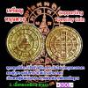 Supporting Destiny Coin (Brass) by Phra Arjarn O, Phetchabun.