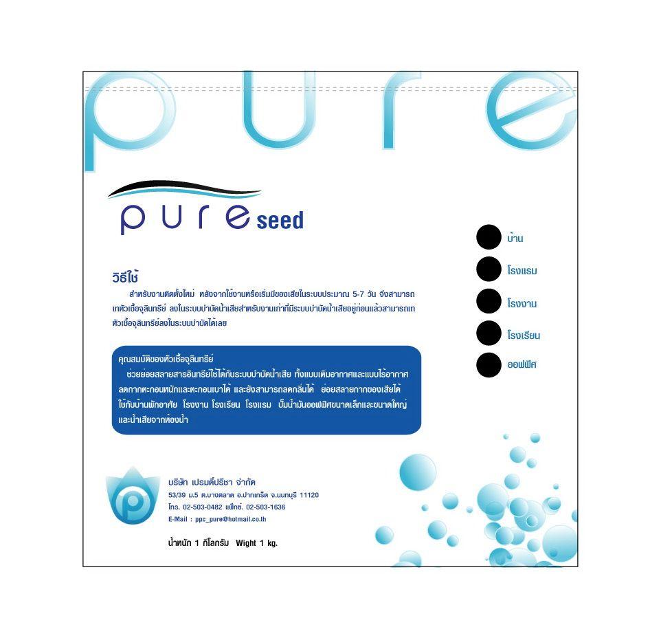 การใช้งานหัวเชื้อจุลินทรีย์ในการบำบัดน้ำเสีย