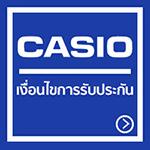 การรับประกันสินค้า Casio