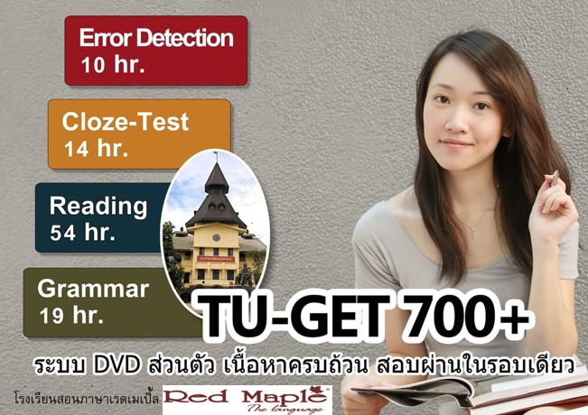 เรียนTU-GETออนไลน์ 700UP ปี2021