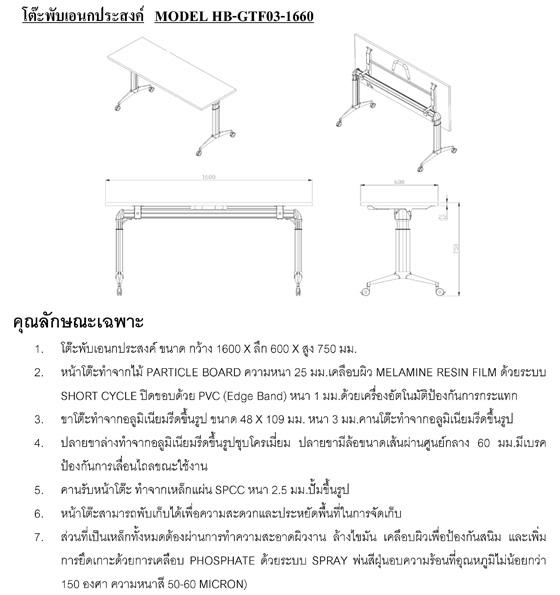 โต๊ะพับล้อเลื่อน TOP เมลามีน ขนาด 160/180 CM รหัส 2052 - คลิกที่นี่เพื่อดูรูปภาพใหญ่