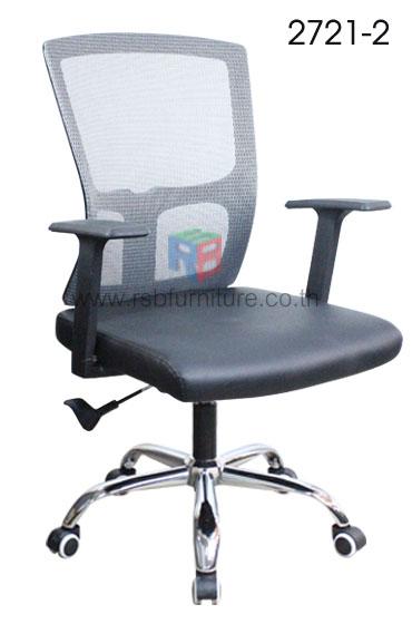เก้าอี้สำนักงาน พนักพิงตาข่ายเหนียวพิเศษ ตาข่ายเหมือนเก้าอี้รุ่นบริหาร รุ่นขายดี รหัส 2721 - คลิกที่นี่เพื่อดูรูปภาพใหญ่
