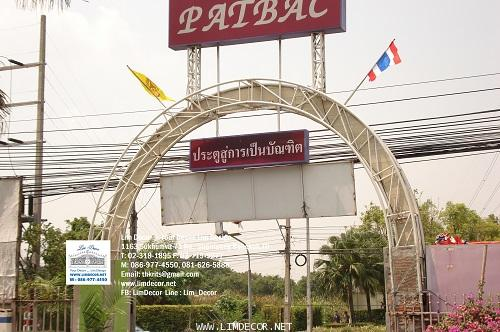 LD–B1285  โครงป้ายเหล็ก อยุธยา Metal Steel Structure and Signage @ Ayudhaya Province 1