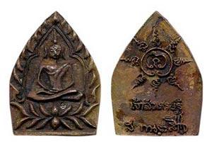 เหรียญเจ้าสัวหล่อโบราณรุ่นแรก  อมตะแห่งเศรษฐี อมตะแห่งหล่อโบราณ