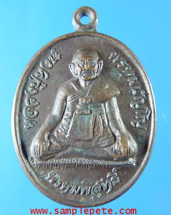 เหรียญหลวงปู่หงส์ (รุ่นพรหมพิสุทธิ์)