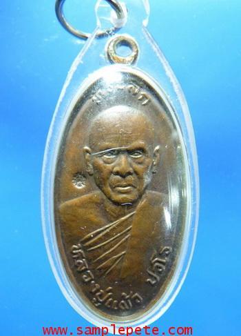 เหรียญหลวงปู่แผ้ว ปวโร