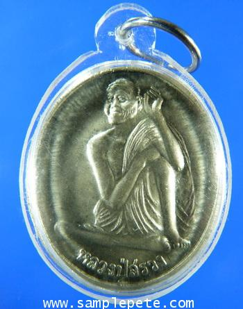 เหรียญหลวงปู่สรวง รุ่น1