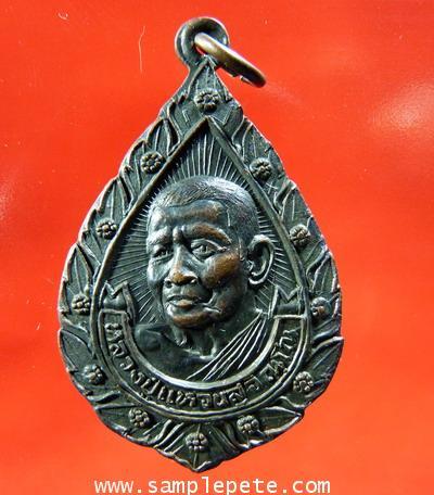 เหรียญหลวงปู่แหวน รุ่นบ้านเกิด