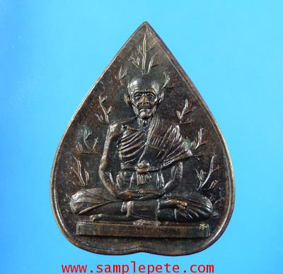 เหรียญหยดน้ำหลวงปู่เจียม