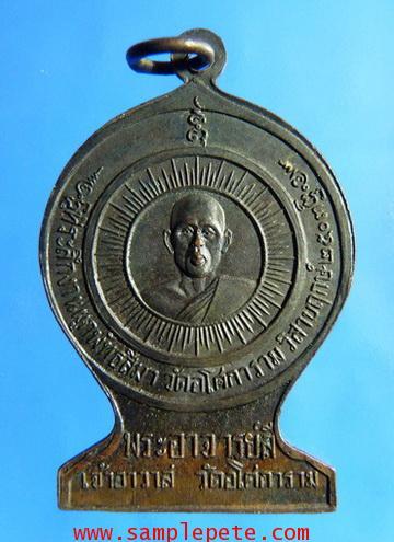 เหรียญหลวงพ่อลี วัดอโศการาม ปี2503
