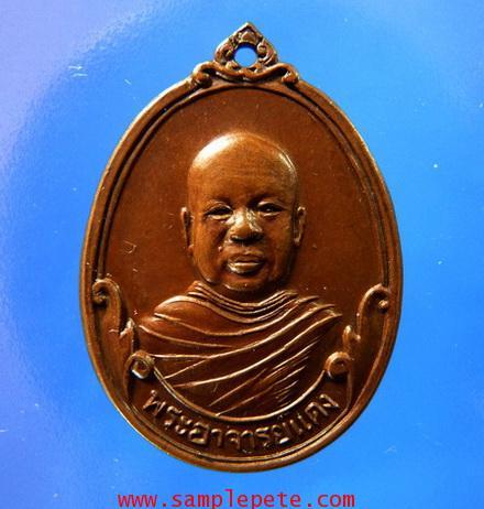 เหรียญพระอาจารย์แดง อาศรมสวรรค์