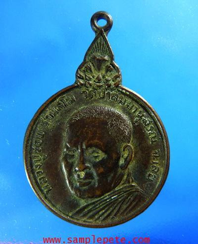 เหรียญหลวงปู่ชอบ ฐานสโม ปี2520