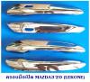 ครอบมือเปิด กันรอยมือเปิดประตูรถ MAZDA3 2020 ชุบโครเมียม