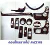 คอนโซลลายไม้ JAZZ 2008