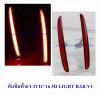 ทับทิมท้าย CIVIC 2016 5D LIGHT BAR V.1
